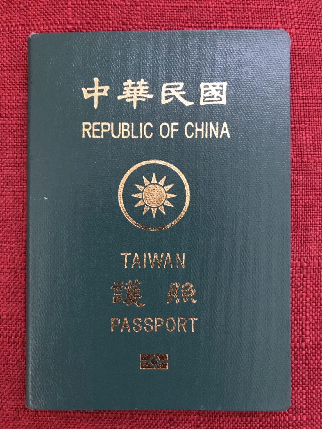 台湾_パスポート