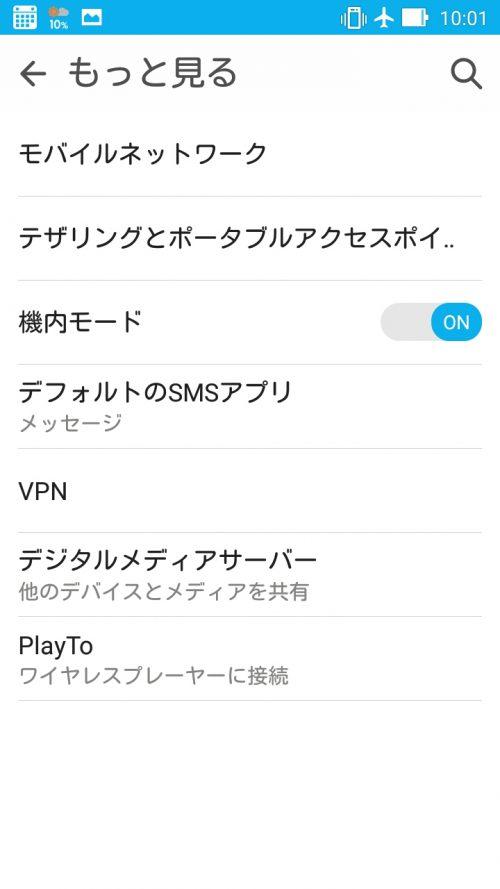 Androidの機内モードを確認できる画面