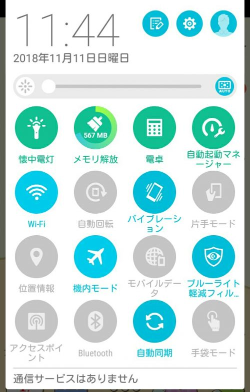 Androidのクイック設定ツール画面