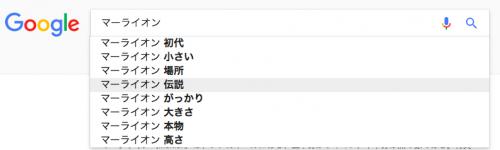 マーライオンの検索サジェスト画面