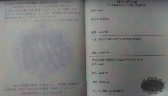 パスポート・所持人記入欄のページ