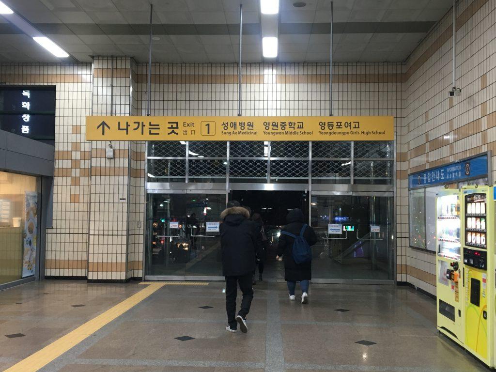 新吉駅の出口