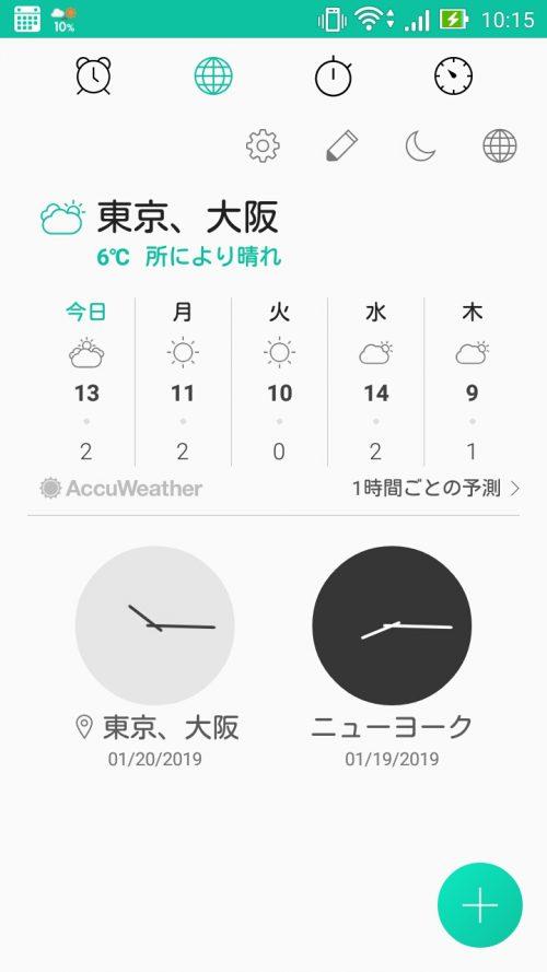 ニューヨークと東京の時刻・時差(時計アプリ)
