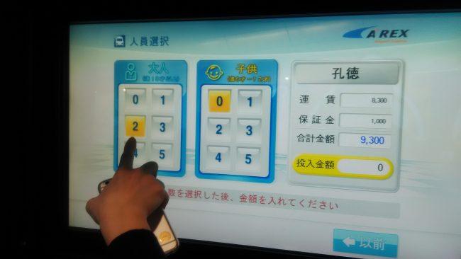 空港鉄道の自動券売機で人数を選択