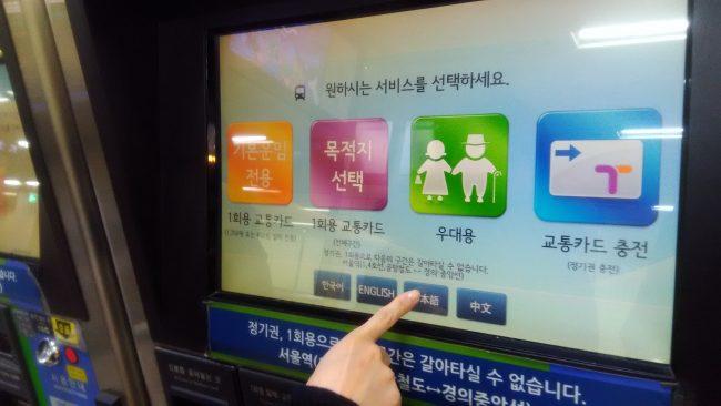 ソウルの地下鉄の自動券売機(日本語への変換)