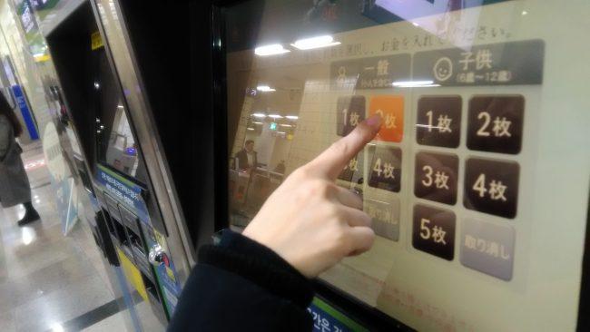 地下鉄の利用人数を選択