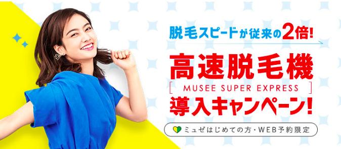 ミュゼのキャンペーン(9月)