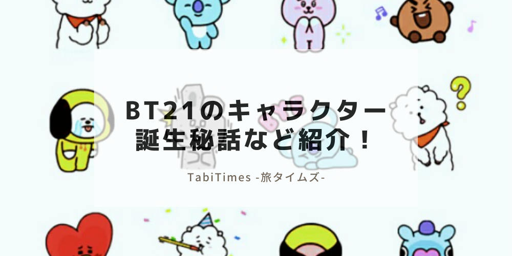 BT21のキャラクター紹介